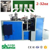 Quality Automatical Paper Coffee Cup Making Machine 2-32oz PE Coating Paper 135-450 Gsm for sale
