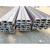 China U Channel Steel Sizes/JIS standard Hot Rolled U type Channel Steel Bar on sale