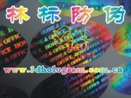 China hologram label on sale