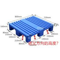 China 4 drum spill containment pallet Ribbed Deck Pallet & Printing Pallets & Print Press Feed Plastic Pallets on sale