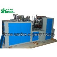 Quality Small Disposable Paper Cup Making Machine/cups for coffee and tea cups for sale
