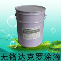China Water Solution Zinc Phosphate Coating Paint And Chrome Free Spraying Fot Hardware on sale