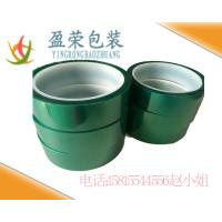 Quality Powder Coating Tape For high temperature masking for sale