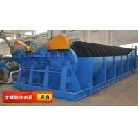 China YuKuang Double spiral sand washing machine/industrial washing machine for quarry on sale