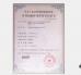 Shenzhen Cobber Information Technology Co.,Ltd. Certifications