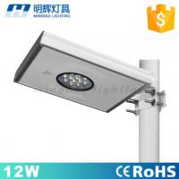 Quality 12w All-in-one Solar Street Light , Integrated Solar Garden Light for sale