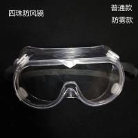 Quality Custom Tightly Fitting Safety Goggles , Uv Eye Protection Tanning Goggles Adjustable Elastic Band for sale