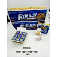 Quality Hu Hu Sheng Wei Natural Male Enhancement Pills Safe Effective For Adult for sale