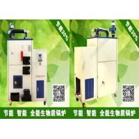 Buy cheap 0.1T-0.5T full automatic biomass steam boiler / biomass steam boiler price / from wholesalers
