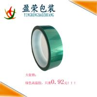 Quality Hot sale PET Polyester Powder Coating High Temp Masking Tape for sale
