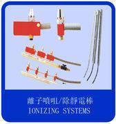 Buy cheap ionizing nozzle and ionizing bar from Wholesalers