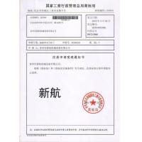 Quality Xinhang Trademark Registration for sale