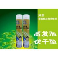 Quality Contact Adhesive FengYin Polyurethane foam sealing agent for sale