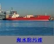 Quality Seawater antifouling paint for sale
