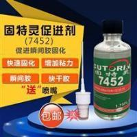 Quality 770 solid Trane treatment agent PP PE TPE TPR PVC EVA soft silicone surface treatment agent 52ml for sale