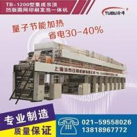 Buy cheap Integrated ceiling coating machine gravure rotary screen from wholesalers