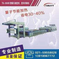 Buy cheap Wide seamless ten rotary screen printing machine from wholesalers