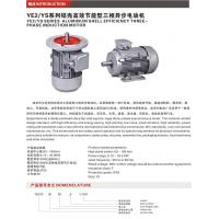 Buy cheap YE2/YS Aluminum Shell Efficiency Motor from Wholesalers