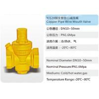 Quality YJ12X Copper Pipe Wire Mouth Valve for sale