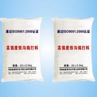 Quality Ironmaking Refractories name: High-strength iron ditch mashed playing material for sale