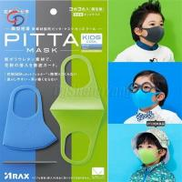 China Pitta Mask-Japan Korea Christmas New Year gift baby mask protect children face mask for traveling on sale