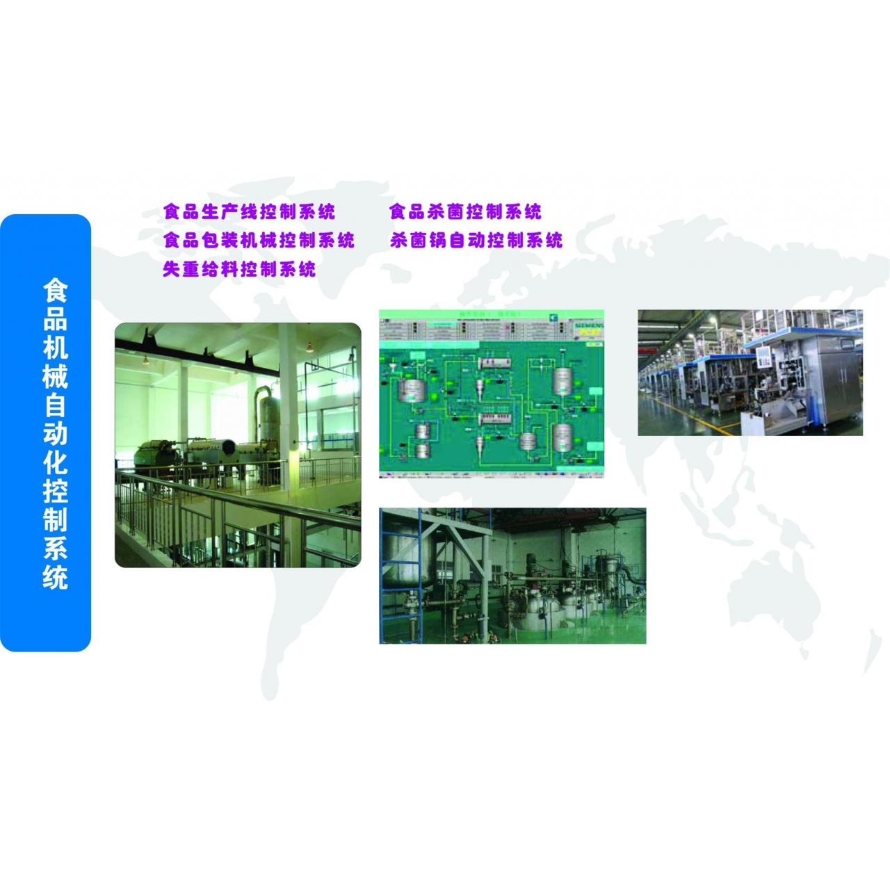 Buy cheap Advanced Automatic Control System from wholesalers